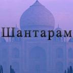 Шантарам