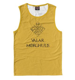 Мужская майка Valar Morghulis