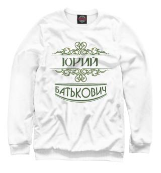 Юрий Батькович