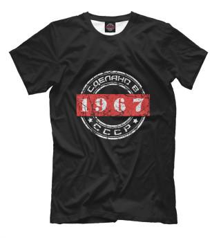 Мужская футболка Сделано в СССР
