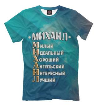 Мужская футболка Комплименты Михаил