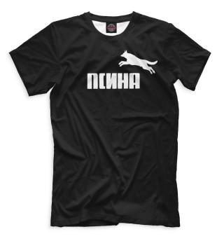 Мужская футболка Псина