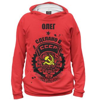 Мужское худи Олег — сделано в СССР