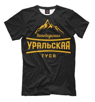 Мужская футболка Уральская туса