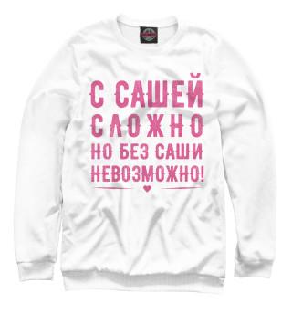 Женский свитшот Саша