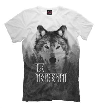 Мужская футболка Лес мой храм \ Волк