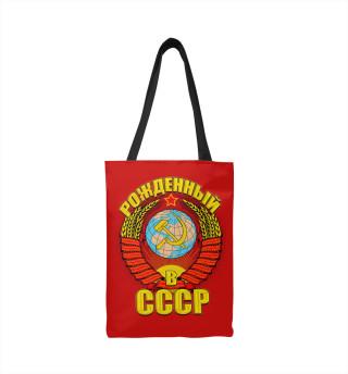Сумка-шоппер Рожденный в СССР