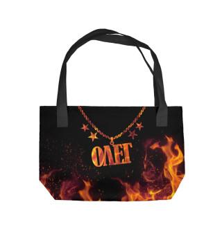 Пляжная сумка Олег