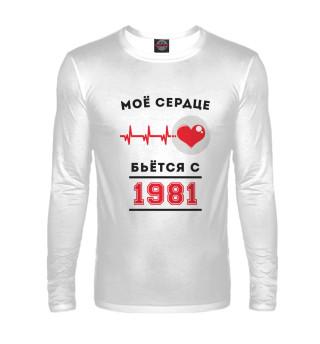 Моё сердце бьётся с 1981