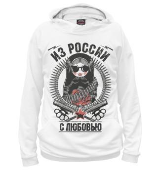 Женское худи Из России с любовью