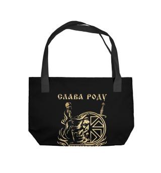 Пляжная сумка Слава Роду