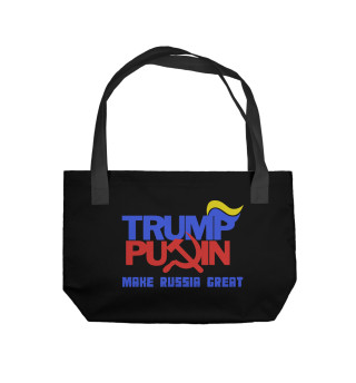 Сделать Россию Великой