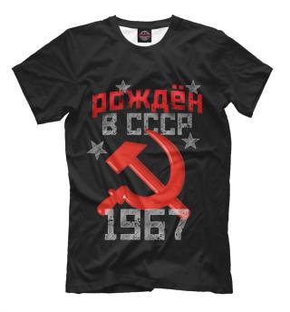 Мужская футболка Рожден в СССР 1967