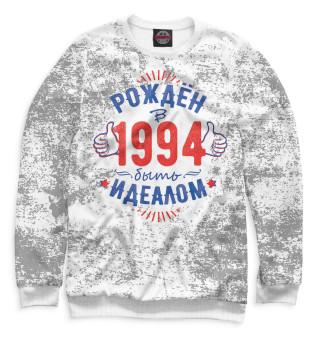 Рожден быть идеалом — 1994
