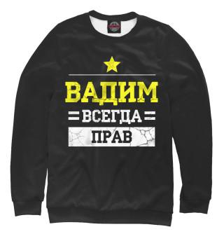 Мужской свитшот Вадим