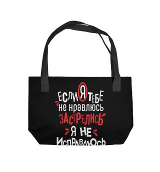 Пляжная сумка Если я тебе не нравлюсь застрелись я не исправлюсь