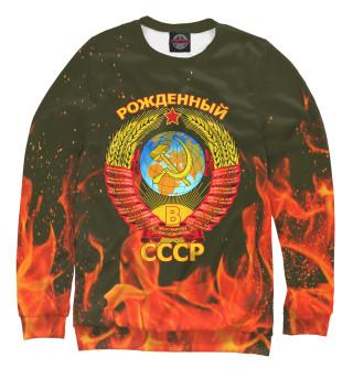 Мужской свитшот Рожденный в СССР
