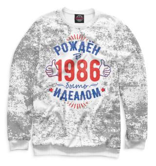 Рожден быть идеалом — 1986