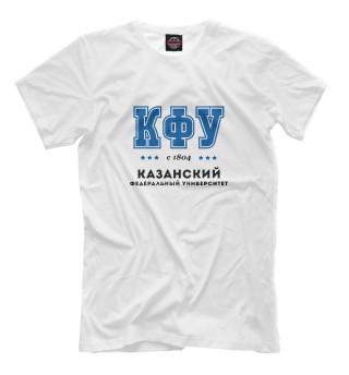 КФУ - Казанский (Приволжский) Федеральный Университет