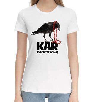 Женская хлопковая футболка Карл Лагерфельд