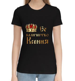 Женская хлопковая футболка Её величество Ксения