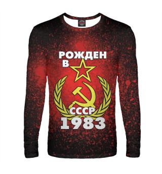 Рожден в СССР 1983