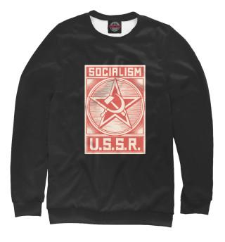 Женский свитшот СССР - Социализм