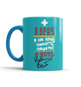 Кружка Я врач