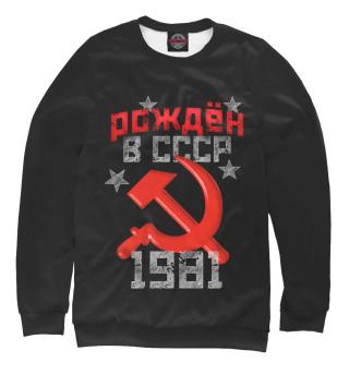Рожден в СССР 1981