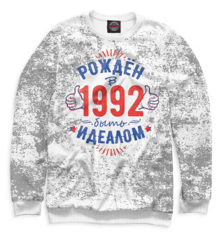 Рожден быть идеалом — 1992