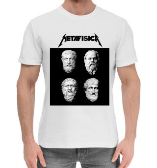 Мужская хлопковая футболка Метафизика