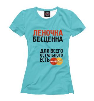 Женская футболка Леночка бесценна