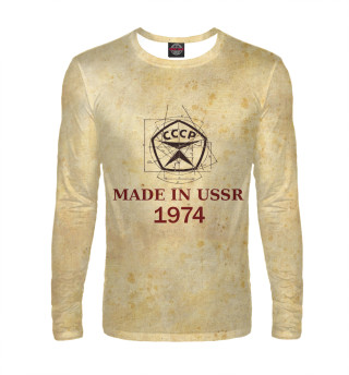 Made in СССР - 1974