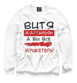 Мужской свитшот Витя Дартаньян