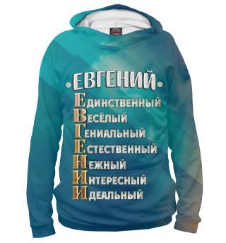 Мужское худи Комплименты Евгений