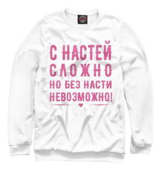Женский свитшот Настя