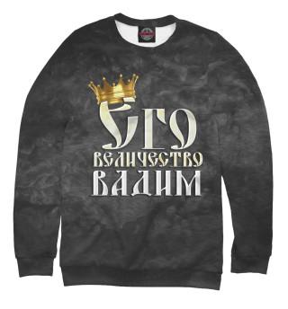 Его величество Вадим