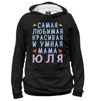 Женское худи Мама Юля