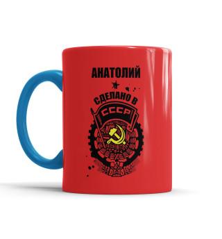 Кружка Анатолий — сделано в СССР