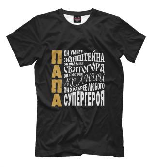 Мужская футболка ПАПА