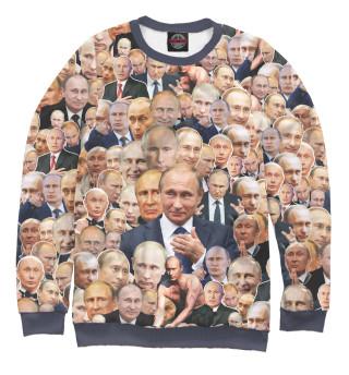 Мужской свитшот Путин коллаж