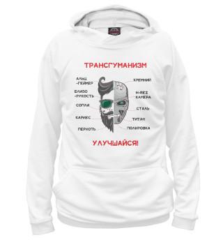 Женское худи Трансгуманизм, апгрейд