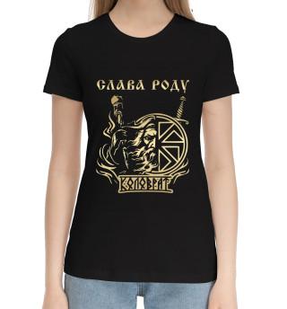 Женская хлопковая футболка Слава Роду