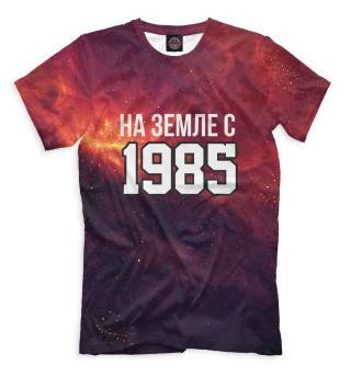 На Земле с 1985
