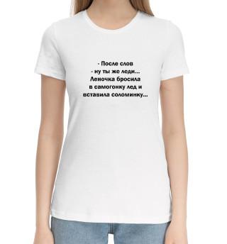 Женская хлопковая футболка Леночка леди