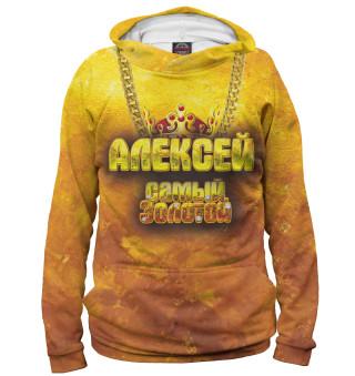 Алексей — самый золотой