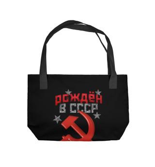 Рожден в СССР 1989