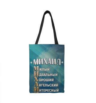 Сумка-шоппер Комплименты Михаил