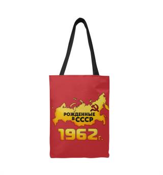 Рожденные в СССР 1962