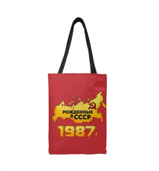 Рожденные в СССР 1987